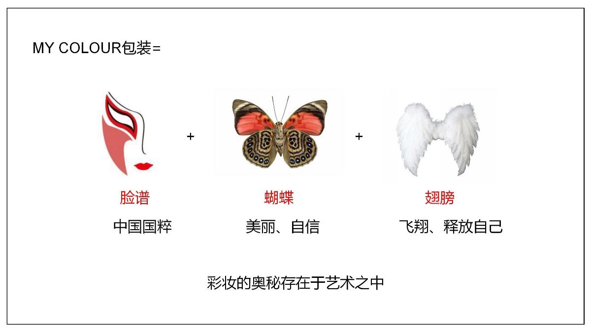 缔美彩妆/包装设计/品牌设计/产品包装设计/MA OLOUR