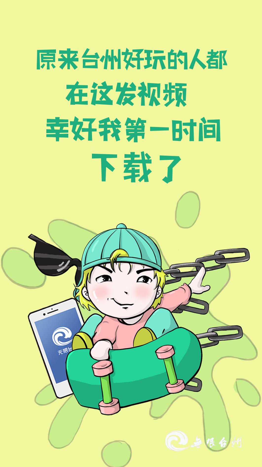 动漫宣传海报