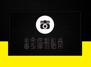 原创字体设计:毒家摄影指南