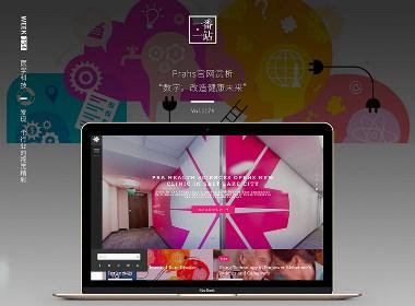 """""""瀑布流""""设计-数字化医疗Prahs官网设计赏析"""