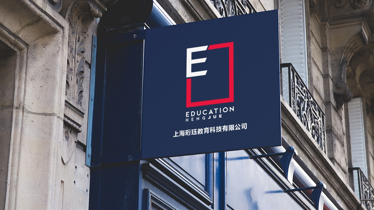 上海珩珏教育品牌VI视觉形象设计|摩尼视觉原创(已商用)