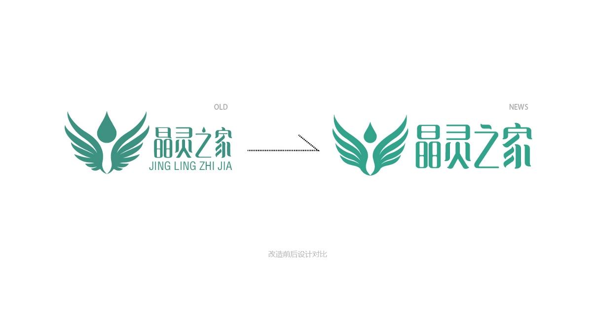 晶灵之家中医品牌VI设计和健康生活品牌设计
