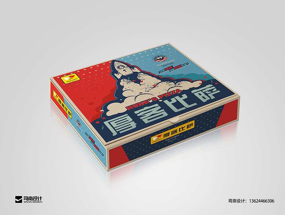 吉林省连锁品牌披萨店包装设计