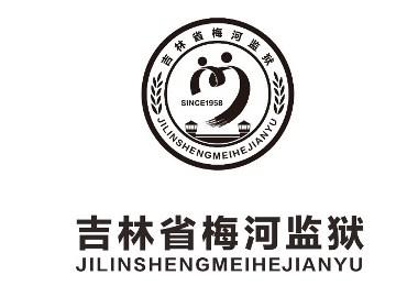 吉林省梅河监狱标志设计