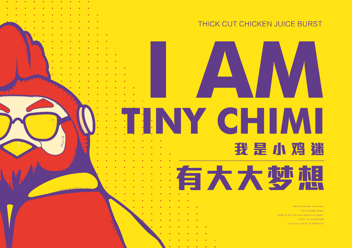 炸鸡品牌设计