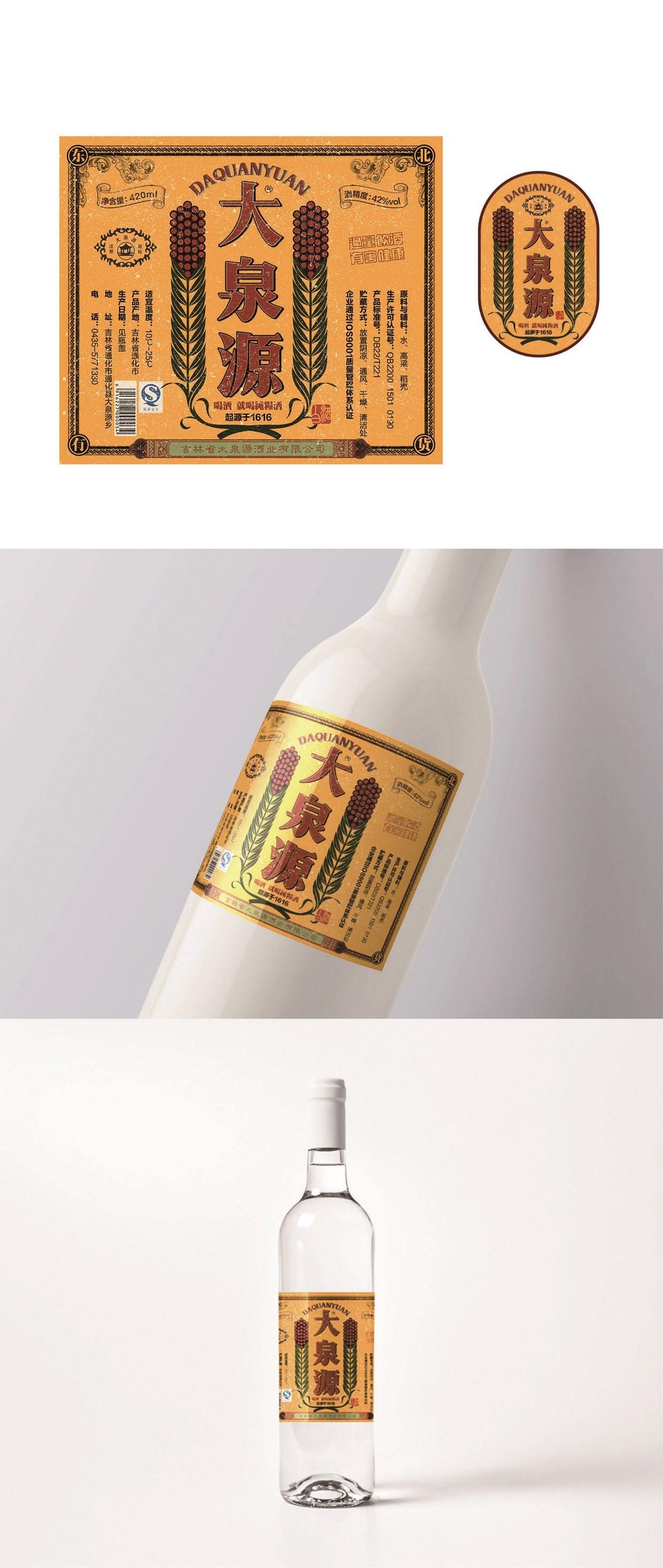 吉林省著名酒业大泉源包装设计