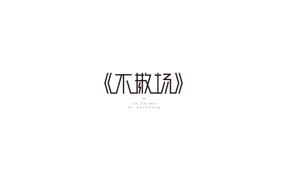 赵通字体设计第(十八期)