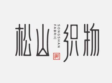 字体设计第二期
