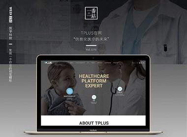 美式扁平风-信息医疗TPLUS官网设计赏析