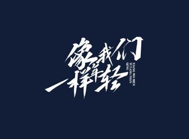 雨田手寫(第三十輯)