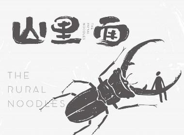 山里面 logo和VI设计