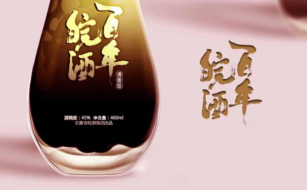 白酒异形瓶包装设计效果图:一款地方酒的包装设计提案样稿