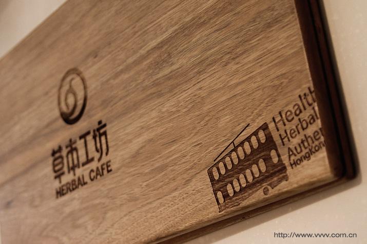 朗朗文化 朗朗餐程式 草本工坊 餐饮 vi设计 空间设计 包装 餐饮品牌全案