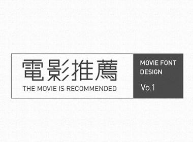 电影字体设计合辑