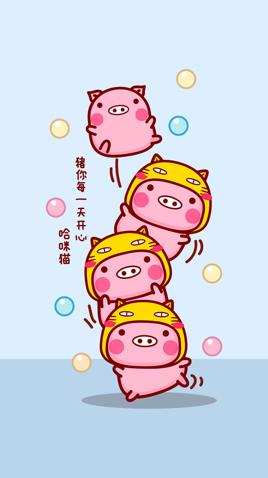 你是全世界最可爱的猪