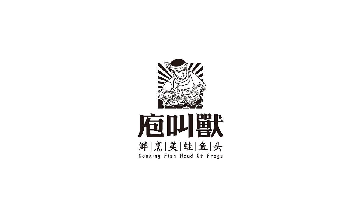 庖叫兽鲜烹美蛙鱼头品牌设计 | 商业品牌设计