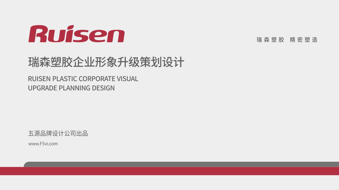塑胶模具厂vi设计,模具公司商标LOGO设计▌五源品牌设计