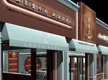 山东贾老大肉食——徐桂亮品牌设计