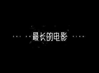 字体集(三)