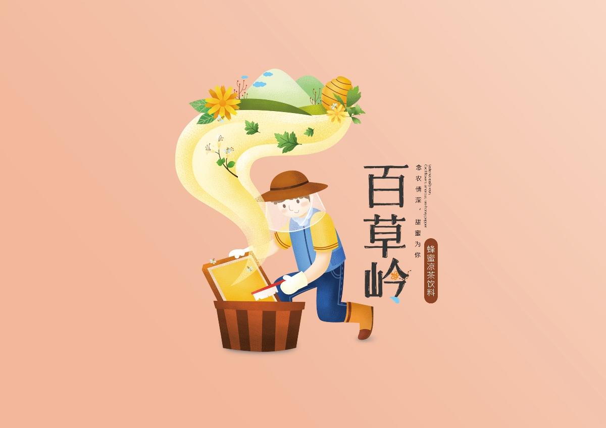 弘一品牌案例赏析 | 百草岭 — 念农情深,甜蜜为你