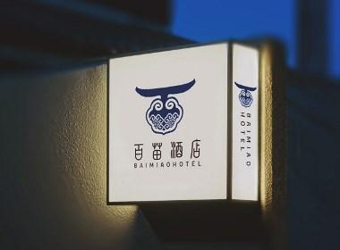 百苗酒店(BAIMIAO HOTEL)|辛未设计