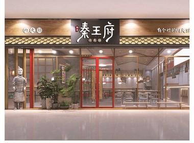 小飞设计:大同秦王府(太原餐饮品牌设计)