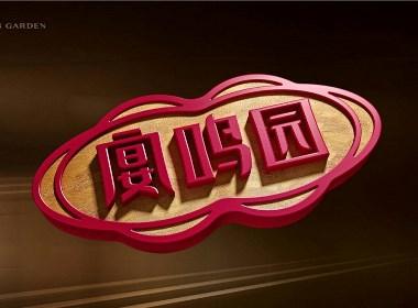 宴鸣园烩面品牌形象设计