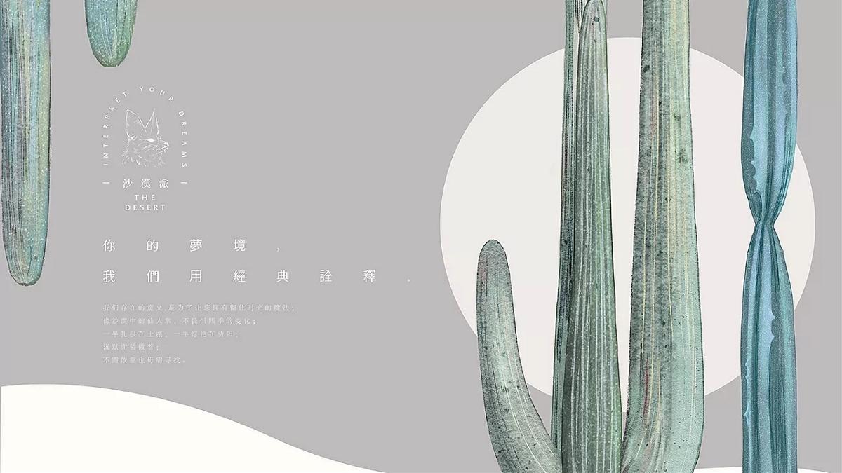 《 The Desert 沙漠派 》艺术生活品牌集合店