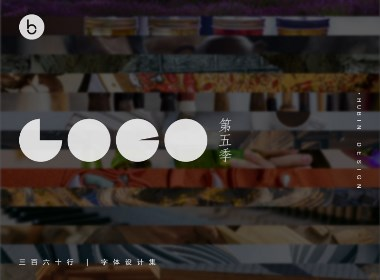 LOGO字体设计-八月中