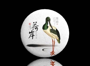 荷岸茶——徐桂亮品牌设计