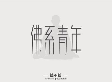 字体设计3