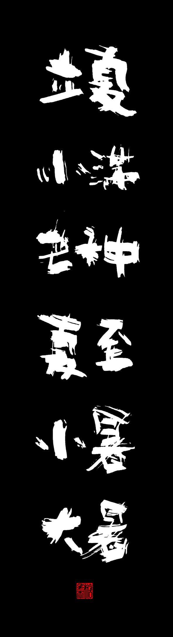 壹捌年捌月手写字体