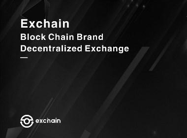 【Exchain】精益求精品牌设计