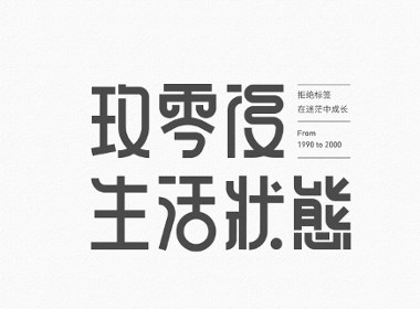 中文字形设计-8月