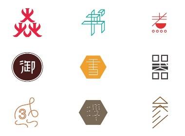 汉字图形标志集