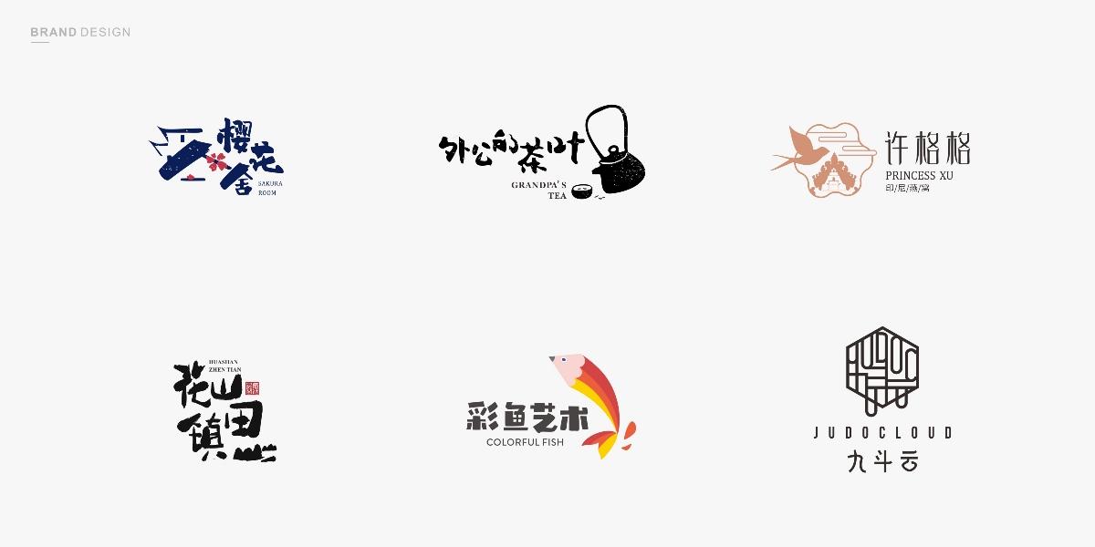 logo日记二