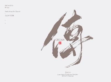 石头许 8月 书法字体设计