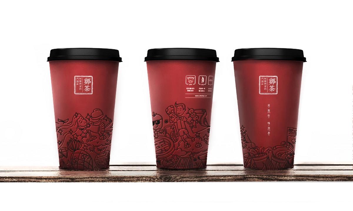 郑茶品牌全案策划与设计