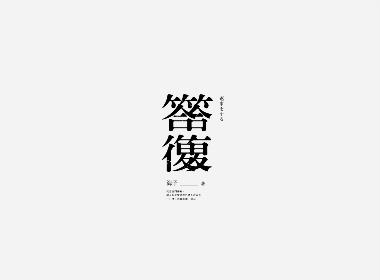 字体设计 | 文艺、日式