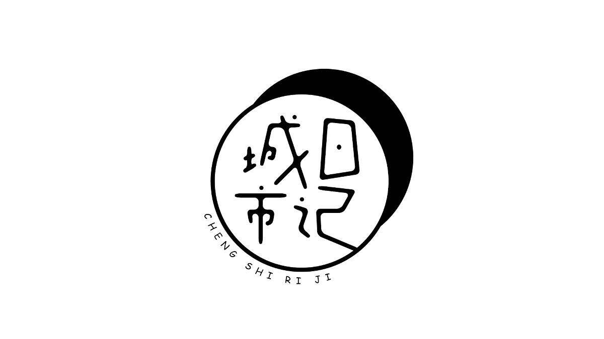 字体设计-8
