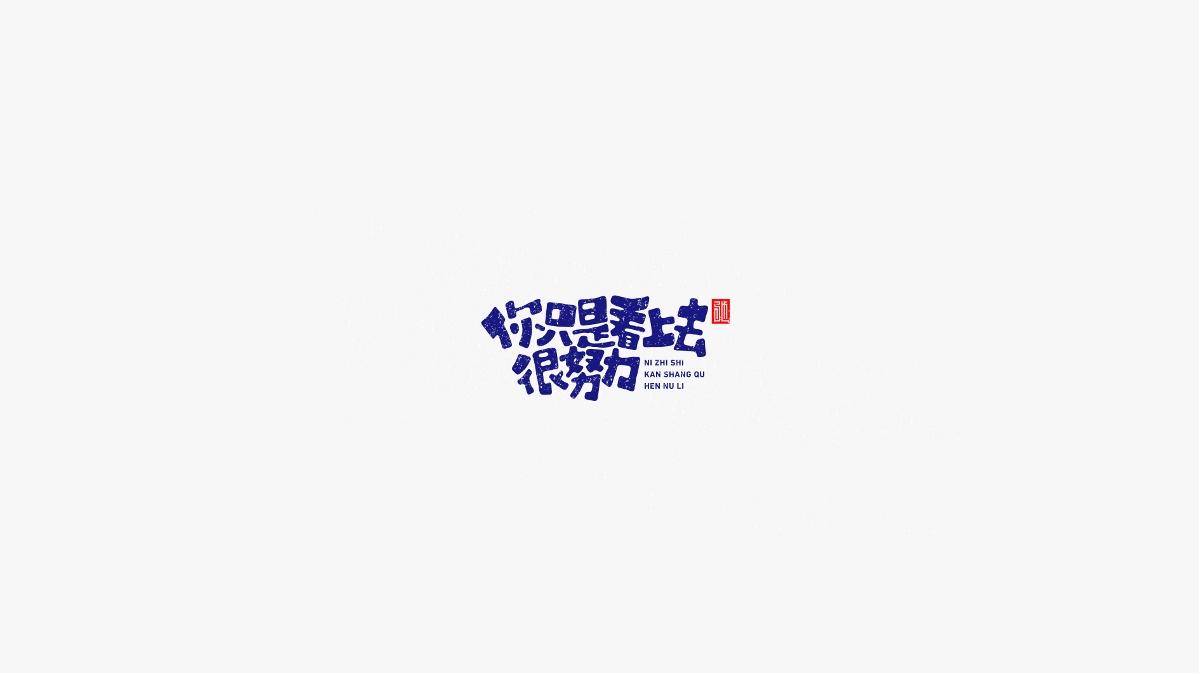 王驰 | 心灵鸡汤系列