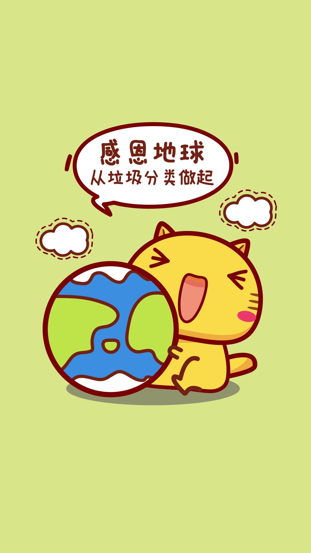 感恩地球从垃圾分类做起