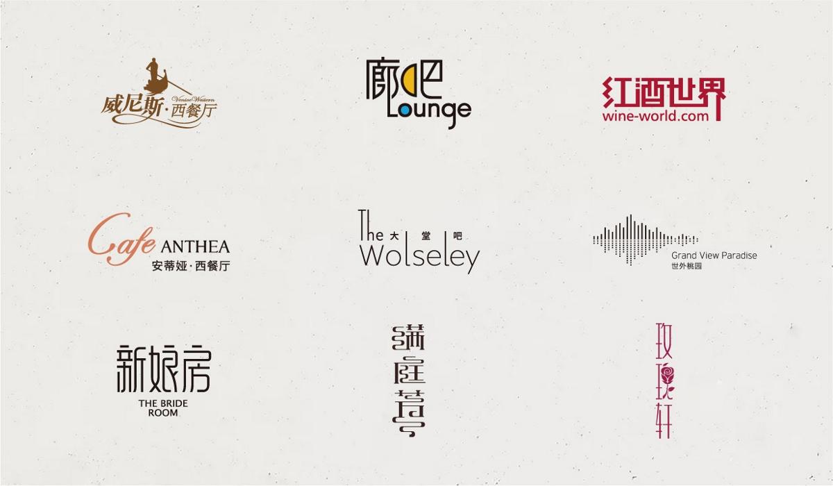 餐饮及酒店内标LOGO设计合集