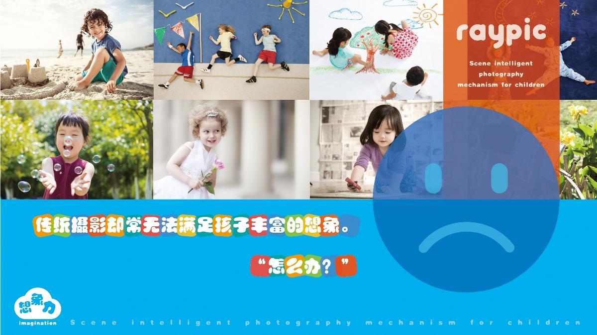 瑞拍「儿童智能摄影」品牌形象设计