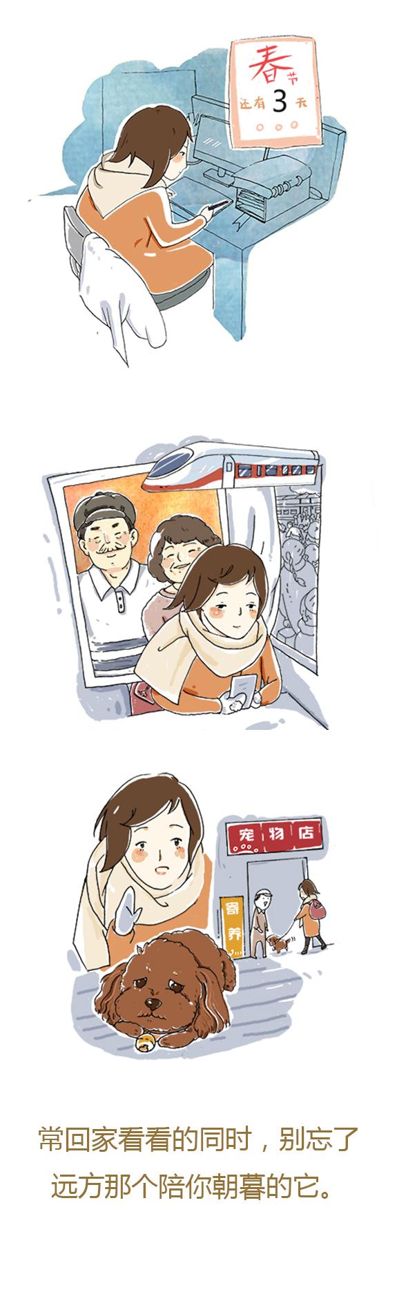 商业宣传漫画