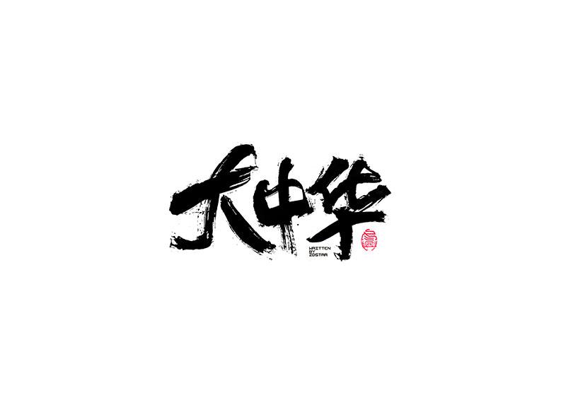 毛笔字<书写集 5 >