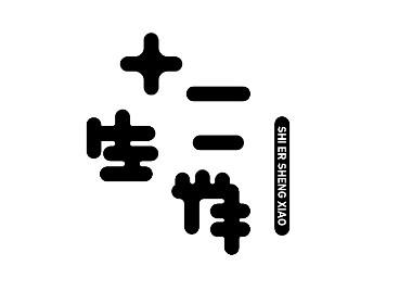 字体设计-6