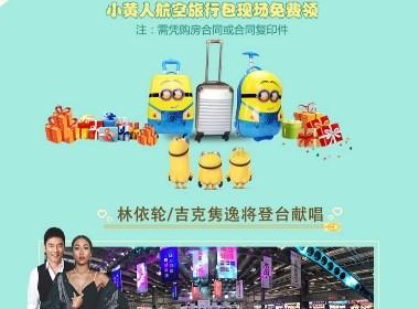 作为一年一度,重庆最为火爆的装修消费节之一