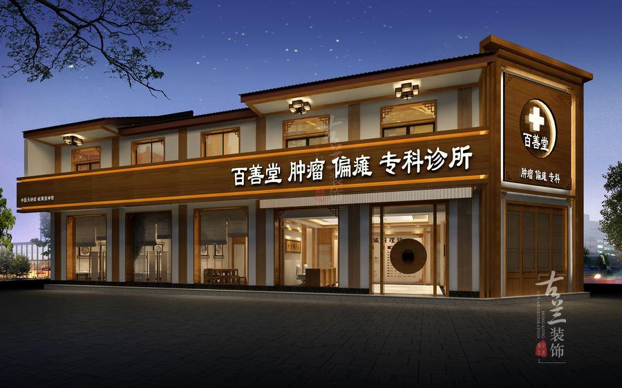 成都温江百善堂中医诊所设计