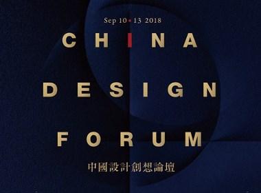 创造 创作 创想 创基金!2018中国设计创想论坛九月即将亮相国家家博会(上海)